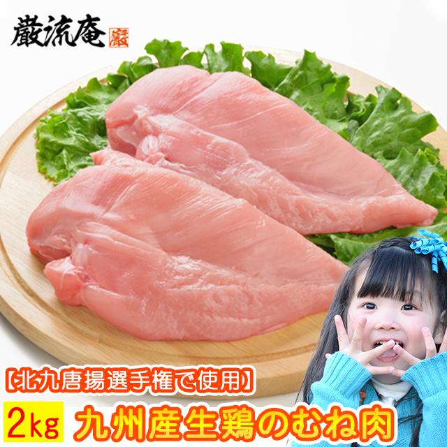 国産若鶏 生 鶏 むね肉 2kg 送料無料 九州加工 鶏皮付き 鳥 奉呈 胸肉 ダイエット最適 鶏の胸肉 生鶏 むねにく 人気の製品 鶏肉 九州産 とり肉 国産 鳥肉 とりにく 生肉 若鶏