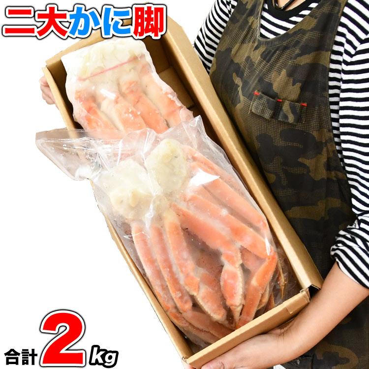 タラバガニ ズワイガニ 二大かに脚豪華共演食べ比べセット 総重量2kg前後[わけあり訳あり足折れたし足込み蟹][ボイル加熱済み] フーズランド北海道