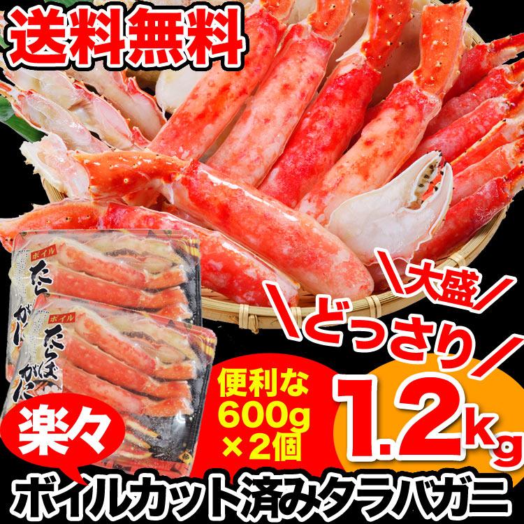フーズランド北海道 特大棒肉入りカット済みタラバガニ1.2kg【送料無料】[かにカニ蟹たらばがに脚足][ボイル加熱済み急速冷凍][カニパーティー]