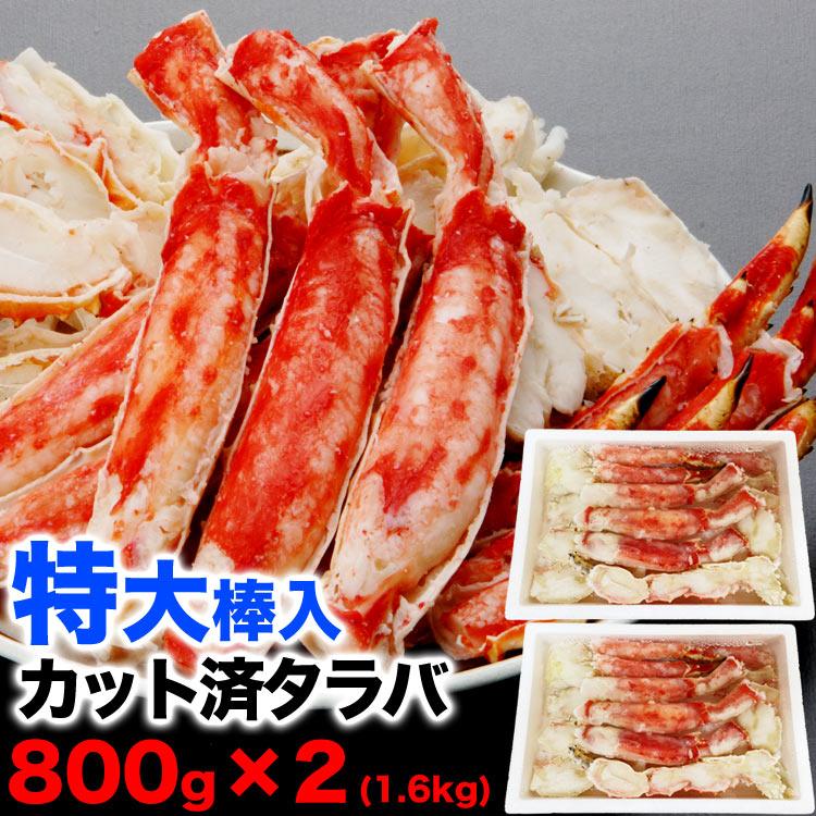 フーズランド北海道 ボイル(加熱済)カット済みタラバガニ約2.4kg(約600g4個)カット済だから殻を切る手間なし!残った殻はダシ用にどうぞ【送料無料】(冷凍)[たらばがに/かに/カニ/蟹]
