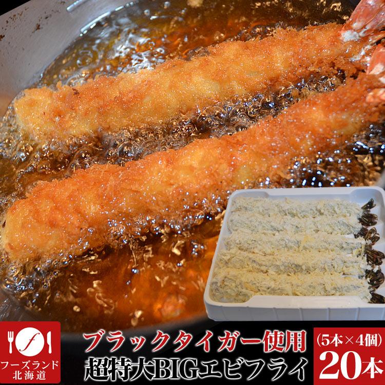 【送料無料】超特大エビフライ20本[ブラックタイガー][6L海老フライ][冷凍えびふらい]