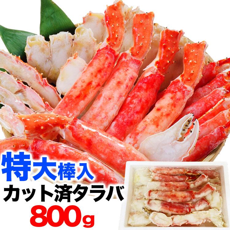 カット タラバガニ 特大棒肉入 800g ボイル加熱済み[たらばがに 蟹 カニ パーティー ] フーズランド北海道