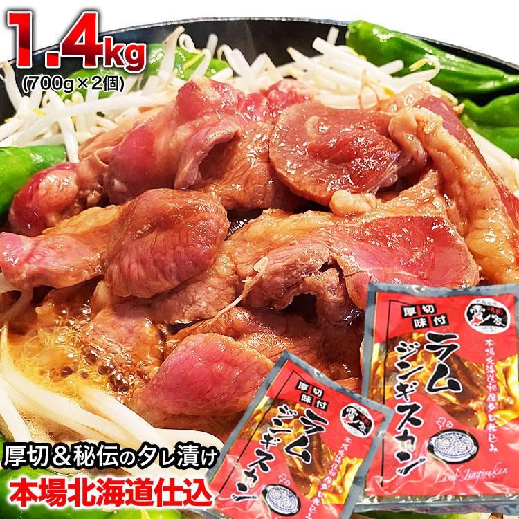 柔らか仔羊ラム肉を厚切 秘伝タレ漬け 本場北海道仕込み ジンギスカン ラム肉 味付き 3個で簡易鍋プレゼント 当店一番人気 新着セール 700g2個 タレ込み 2個以上から注文数に応じオマケ付き 1.4kg