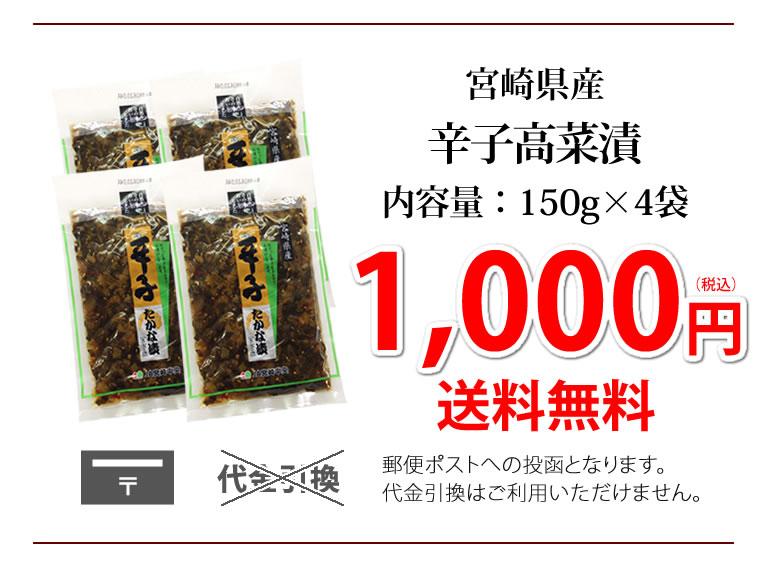 高菜 ポイント消化 漬物 辛子たかな漬 きざみ  150g×4袋 ポッキリ 1,000円 宮崎県産 たかな つけもの