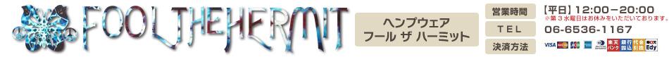 ヘンプウェア FOOL THE HERMIT:GOHEMP、A HOPE HEMPなどメンズ・レディースのヘンプウェアを販
