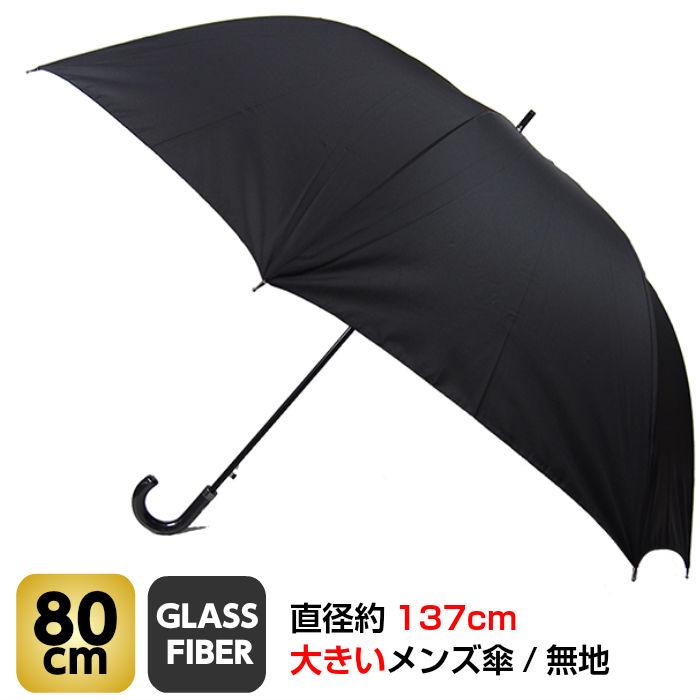 あす楽 でか軽っ 80CMクラス最軽量 約600g 広げると直径137cmもあるビックサイズ グラスファイバー使用で折れにくく反り返っても元にもどります 高級感のある合皮手元 傘 メンズ 男性用 80cm 新品 黒 紳士 紺 グラスファイバー 軽量 1着でも送料無料 丈夫 無地 大きい傘 ワンタッチジャンプ 大判サイズ ビック