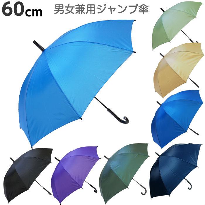 あす楽 シンプルでどなたでもご使用できるデザインとカラーバリエーション 安価で使い勝手のいい実用的な傘です 大量注文お問合せ下さい 傘 在庫あり メンズ レディース 長傘 男女兼用 学生 女性用 爆売り 8カラー 雨傘 ジュニア 無地 男性用 60cm ワンタッチジャンプ