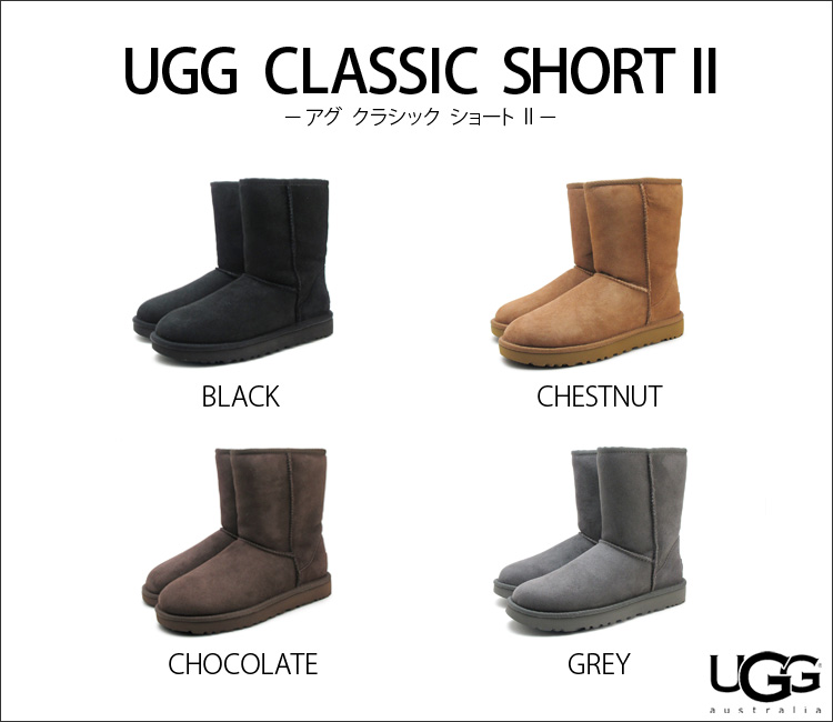 Ugg Classic short II UGG CLASSIC SHORT II 1016223 4COLOR black / chestnut / chocolate / grey women's Sheepskin boots Sheepskin