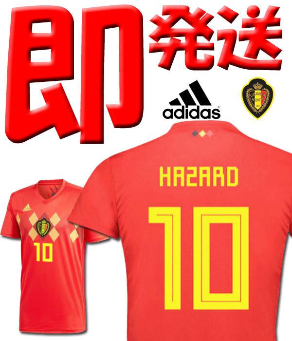 アザール 10番 ベルギー代表 ユニフォームホーム 2018 半袖 大人adidas アディダス正規品 即発送対応ユニフォーム