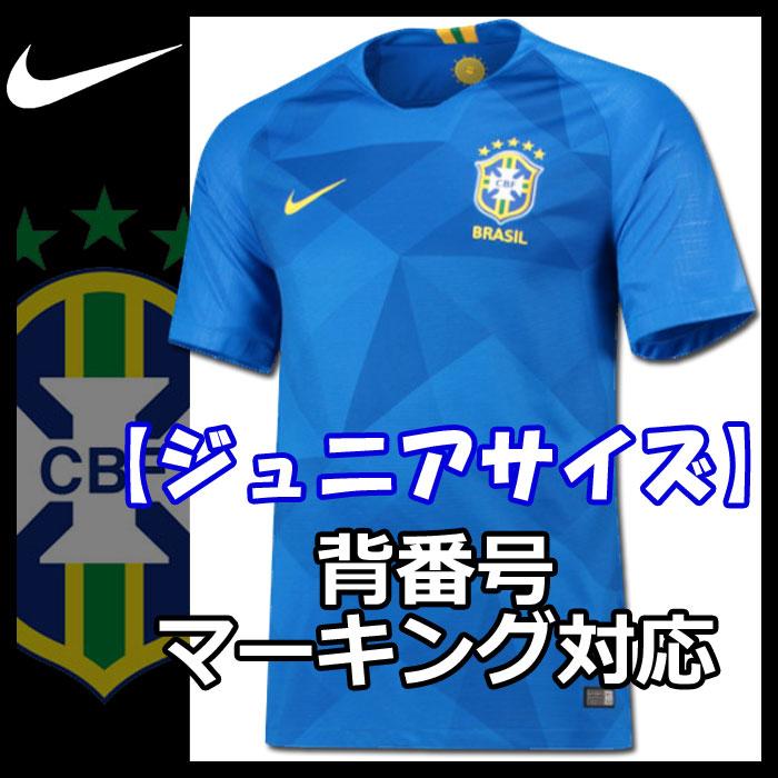 ブラジル 代表 ユニフォーム アウェイ 2018 半袖 ジュニア NIKE ナイキ 正規品