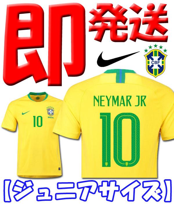 ネイマール 10番 ブラジル代表 ユニフォーム ホーム2018 半袖 キッズ ジュニアNIKE ナイキ 正規品 即発送対応ユニフォーム