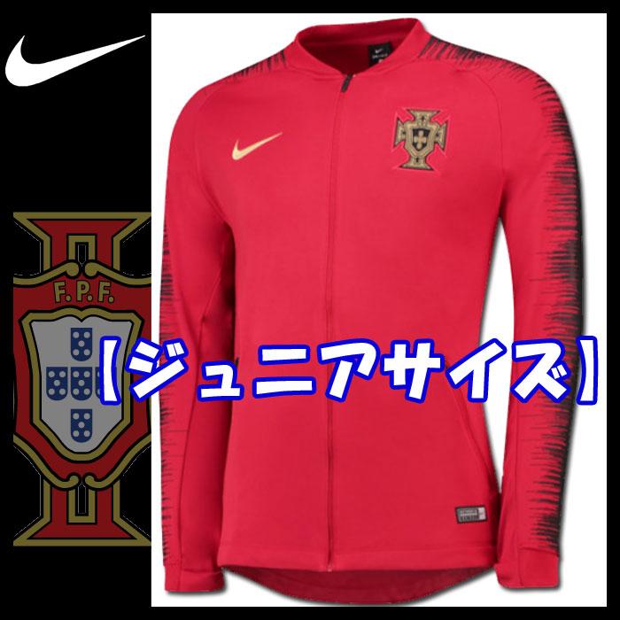 ポルトガル代表 アンセムジャケット 2018 レッドキッズ ジュニア NIKE ナイキ 正規品