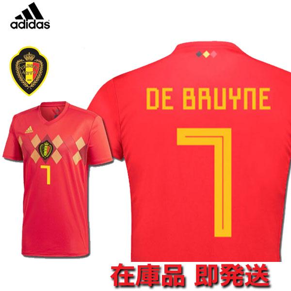 デブルイネ デブライネ 7番 ベルギー代表 ユニフォームホーム 2018 半袖 大人adidas アディダス正規品 即発送対応ユニフォーム