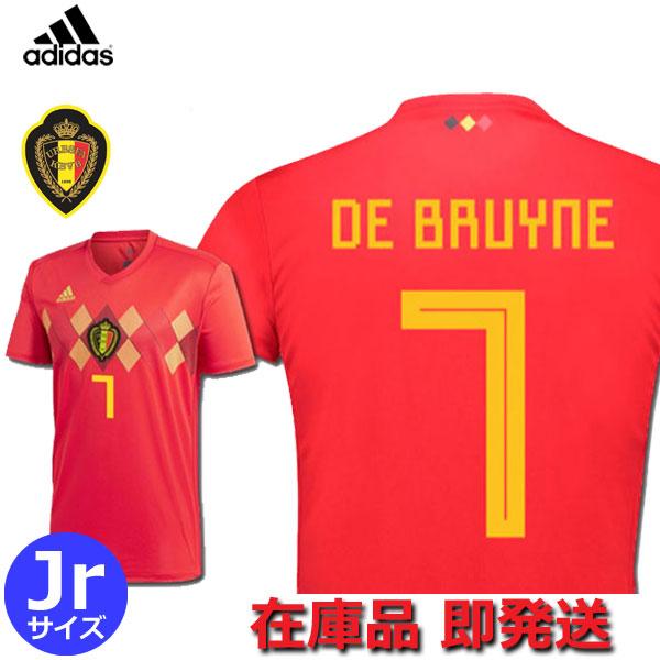 デブルイネ デブライネ 7番 ベルギー代表 ユニフォームホーム 2018 半袖 キッズ ジュニアadidas アディダス正規品 即発送対応ユニフォーム
