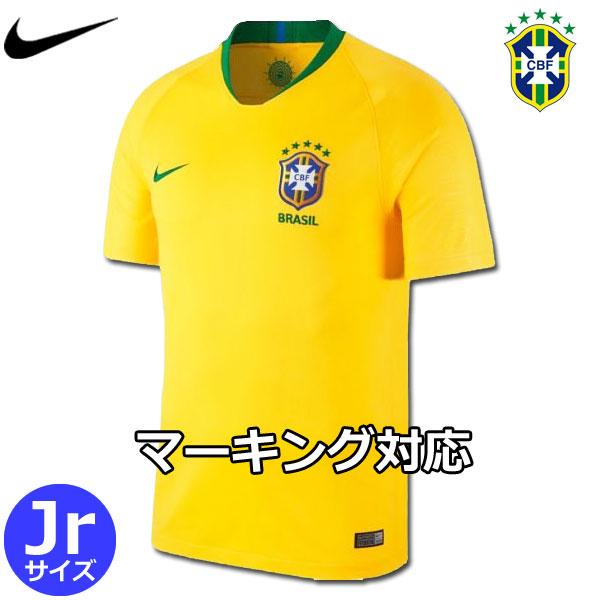 ブラジル 代表 ユニフォーム ホーム 2018 半袖 ジュニア NIKE ナイキ 正規品