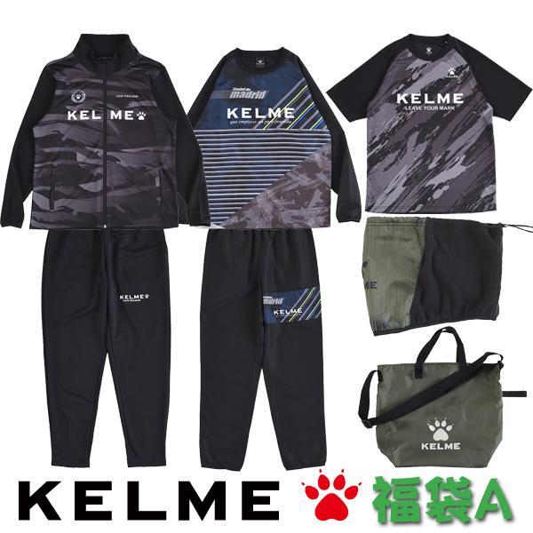 ケルメ(KELME,ケレメ)福袋2019-A 【沖縄以外送料無料】【12月中旬お届け予定】