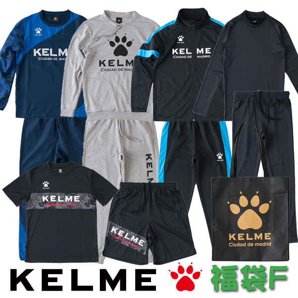 送料無料 ケルメ(KELME,ケレメ)福袋2019-F 12月中旬お届け予定
