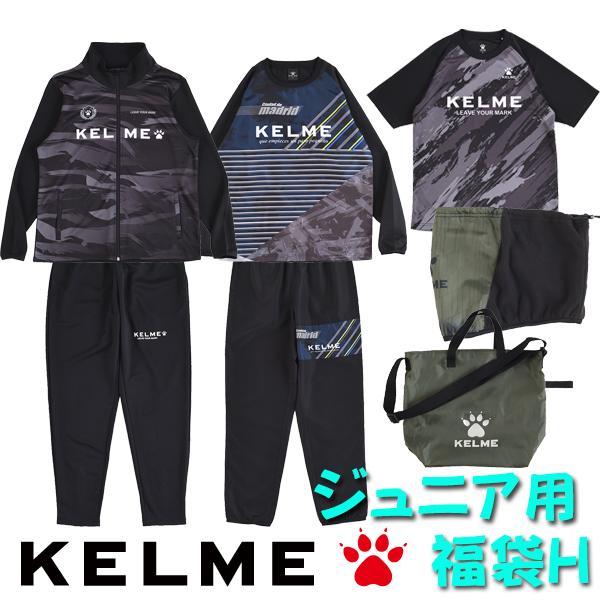 送料無料 ケルメ(KELME,ケレメ)ジュニア福袋2019-H 12月中旬お届け予定