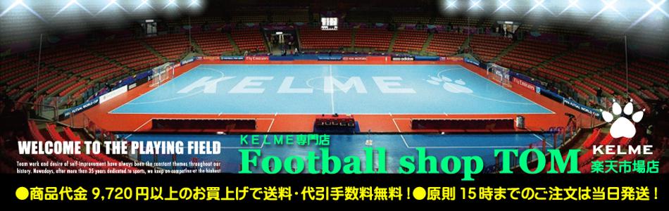 Football shop TOM楽天市場店:KELME(ケレメ,ケルメ)主体に販売しているフットサルショップです。