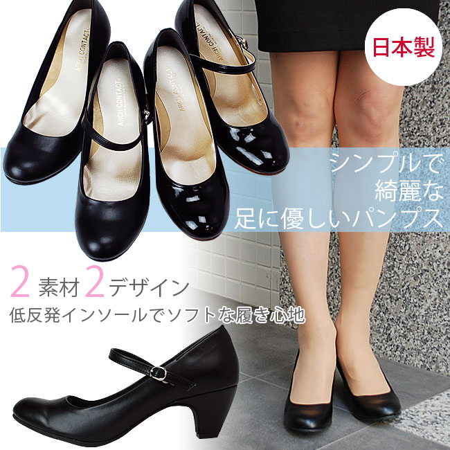 c6663dea5b2b Black formal dress shoes lady Made in Japan comfortable wearing simple  style pumps inaugural events weddings and funerals 49300-311