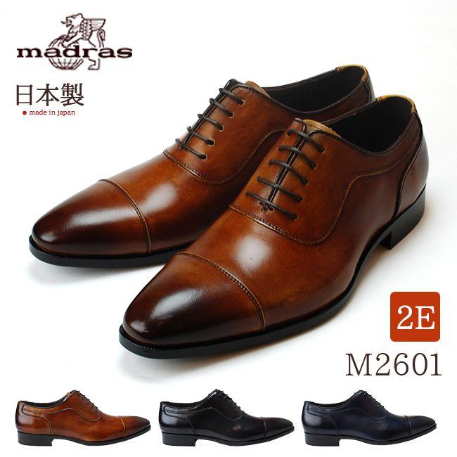 マドラス M2601 メンズ ビジネスシューズ madras 本革 2E 内羽根 ストレートチップ 日本製 紳士靴 sottile