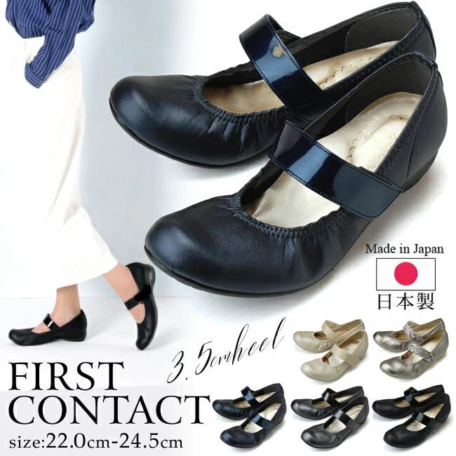 履き心地にこだわったストラップコンフォートパンプス 3.5cmヒール 日本製22.5~24.5 パンプス 痛くない 日本製 レディース ストラップ コンフォート ファーストコンタクト 39770 外反母趾 CONTACT 柔らかい 黒 FIRST 初売り ブラック 疲れにくい 靴 低廉