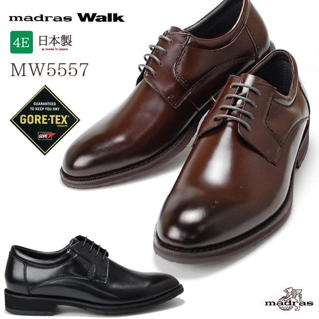 18%OFF マドラスウォーク ゴアテックス MW5557 メンズ ビジネスシューズ 本革 4E 防水 外羽根 プレーントゥ 日本製 紳士靴 madras Walk GORE-TEX
