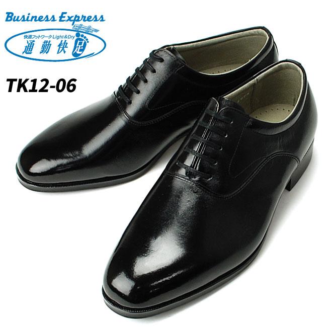 通勤快足 アサヒ TK12-06 メンズ ビジネスシューズ カンガルー 4E 紳士靴 ブラック 内羽根 プレーントゥ日本製【AM1206】(1705)