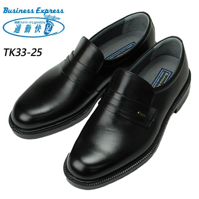 通勤快足 アサヒ TK33-25 メンズ ビジネスシューズ 4E 紳士靴 ブラック ローファー日本製【AM3325】(1706)