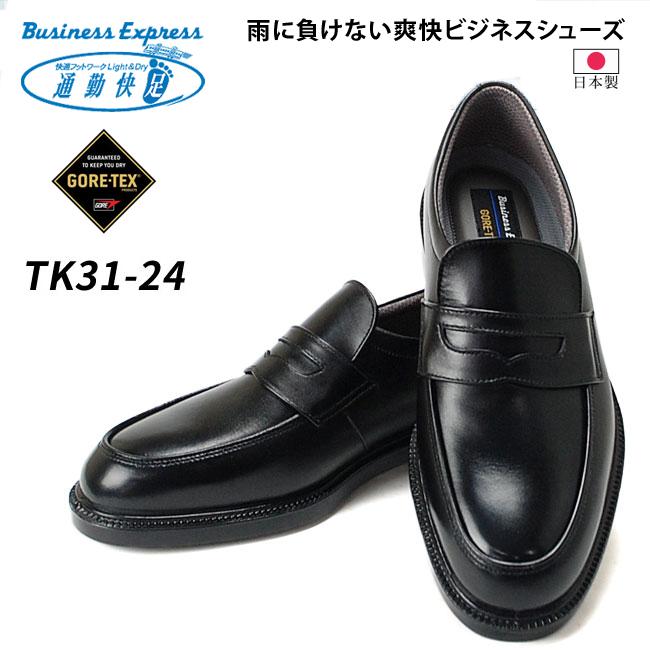 【送料無料】アサヒ 通勤快足 TK31-24 ビジネスシューズ ローファー タイプ ブラック 24cm~28.0cm(北海道・沖縄は追加送料がかかります)