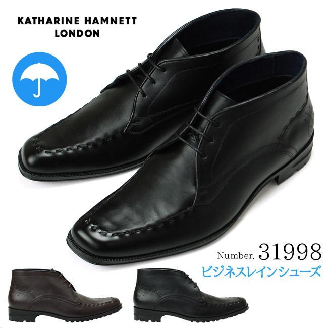 【送料無料】キャサリンハムネット KATHARINE HAMNETT レインブーツ 31998 靴 紳士靴 メンズビジネスシューズ レインシューズ 防水 (北海道、沖縄は別途送料がかかります)