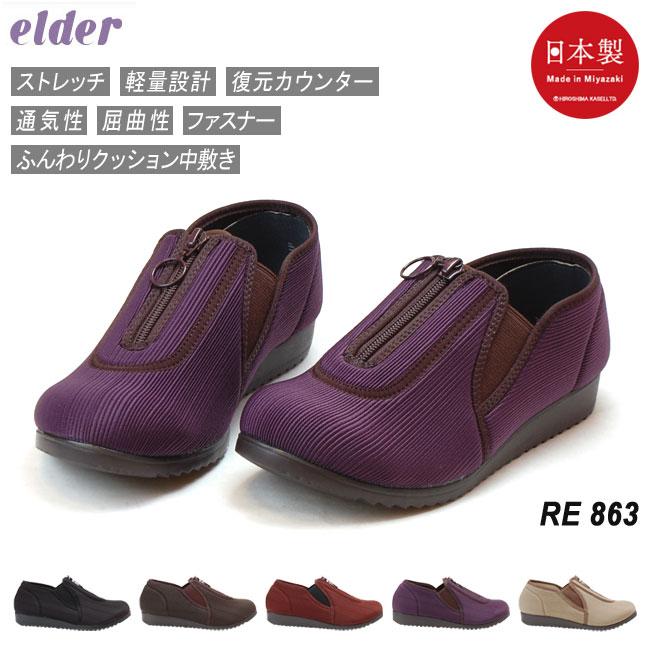 ふかふかクッション のびのび幅広4E つまさきアップ 復元カウンター22.0cm-25.0cm 母の日 26時間限定全品5%OFFクーポン 2020春夏新作 エルダー 婦人 リハビリシューズ RE863 介護用靴 elder ブラック ダークブラウン お年寄り 履きやすい シニア用 日本製 おしゃれ グレーベージュ マロン シニア レディース 高齢者 パープル ランキングTOP5 ファスナー 22.0cm~25.0cm 1907
