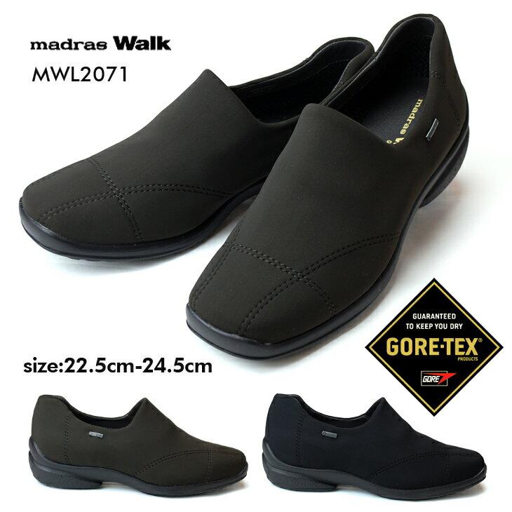 【送料無料】マドラスウォーク madras Walk ゴアテックス フットウェア エレガンス カジュアルスリップオン MWL2071 コンフォート レディース【防水】【防滑】【3E】旅行 婦人用 靴(1804)(北海道・沖縄は追加送料がかかります)