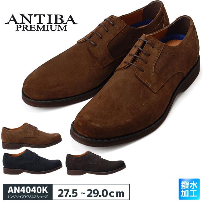 キングサイズ スエード ビジネスシューズ ANTIBA PREMIUM (アンティバ プレミアム) 3E 撥水 本革 革靴 メンズ 紳士靴 AN4040K 大きいサイズ ビッグサイズ (1702)