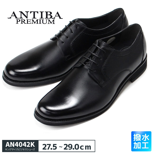 【500円OFFクーポン配布中】キングサイズ ビジネスシューズ ANTIBA PREMIUM (アンティバ プレミアム) 3E 撥水 本革 革靴 メンズ 紳士靴 AN4042K 大きいサイズ ビッグサイズ (1702)