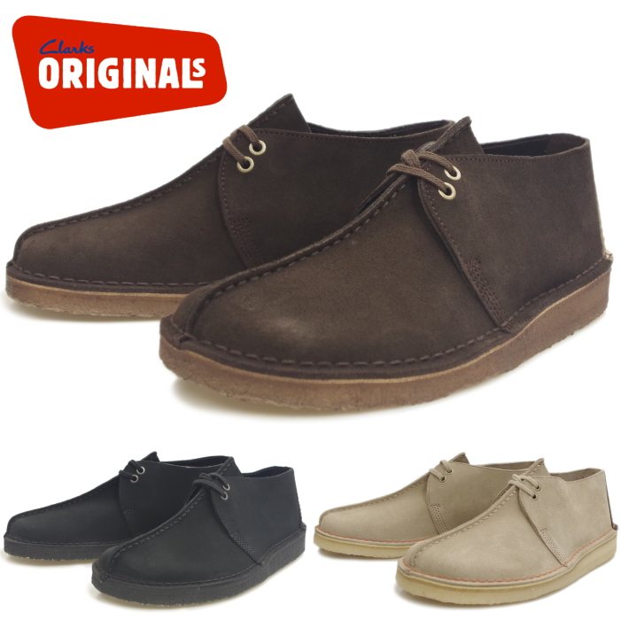 clarks originals クラークス メンズ スエード メンズブーツ 靴 men's boots BOOTS SUEDE ドレス ビジネスシューズ 本革 ブラック ベージュ ブラウン 黒 茶 【エントリーでポイント最大43.5倍】 Clarks ORIGINALS クラークス デザートトレック DESERT TREK 972E オリジナルス ブーツ メンズ 本革 カジュアルシューズ センターシームシューズ 送料無料