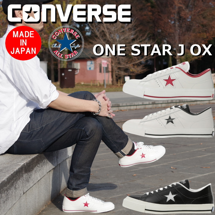 eb41569e1afb09 FOOTMONKEY  Men sneakers low-frequency cut men s sneaker regular article  made in Converse one star leather CONVERSE ONE STAR J OX constant seller  color ...