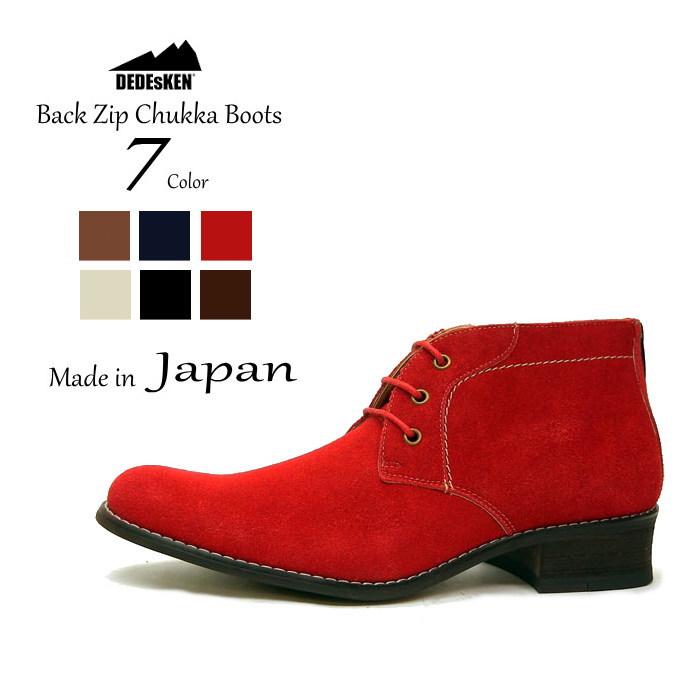 チャッカブーツ メンズ 日本製 本革 DEDEsKEN デデスケン 10566 スエード ブーツ カジュアル ショート ブーツ 靴 men's boots 送料無料【コンビニ受取対応】