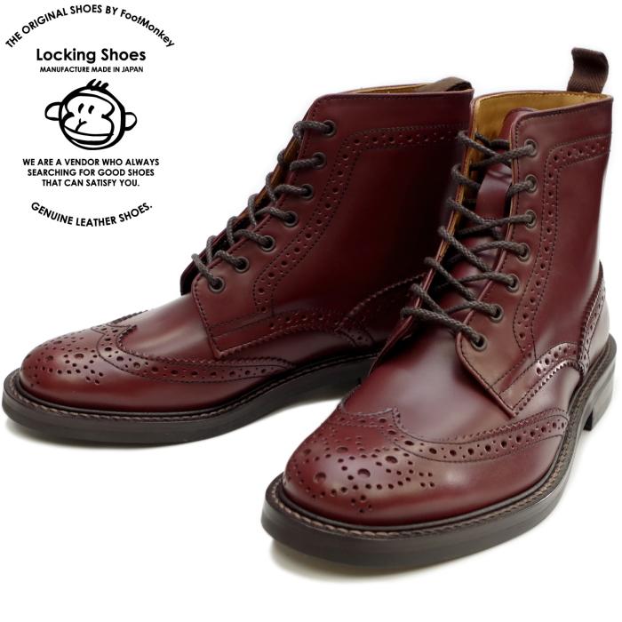 Locking Shoes ロッキングシューズ by FootMonkey フットモンキー カントリーブーツ WINGTIP BOOTS 916 [ワイン] メンズ ウィングチップブーツ 日本製 送料無料 【コンビニ受取対応】