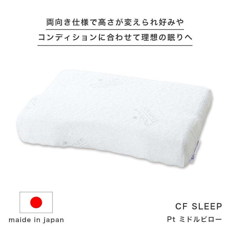 両向き仕様で高さが変えられるFTミドルピロー 高さのある面は肩をあたため 首をしっかりとサポートしてくれます また 低い面は首角度を低くしたいときにお使いいただけます 枕 肩こり 首こり 低反発 CF SLEEP シーエフスリープ Pt FTミドルピロー カバー付き 国産 ショップ ウレタン 耐久性 ピロー 柔らかい 快眠枕 白 日本製 新築祝 ショッピング 安眠枕 体圧分散 ギフト ホワイト 健康枕 お祝い