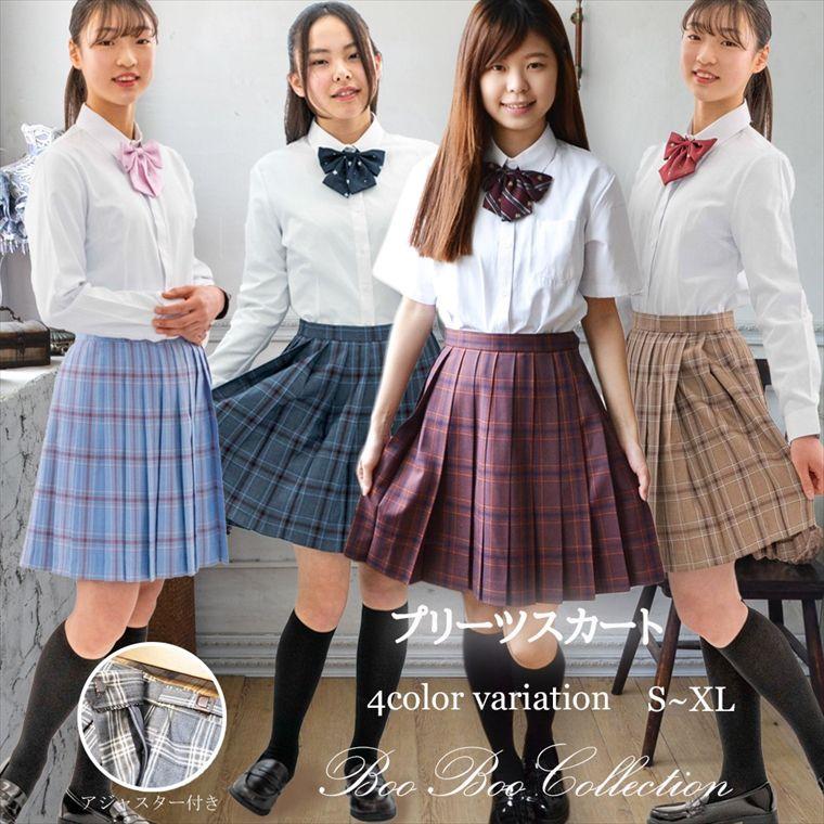 スクールスカート 正統派 制服 トラスト 女子高生 通学 学生服 アジャスター付き チェックプリーツスカート 卸直営