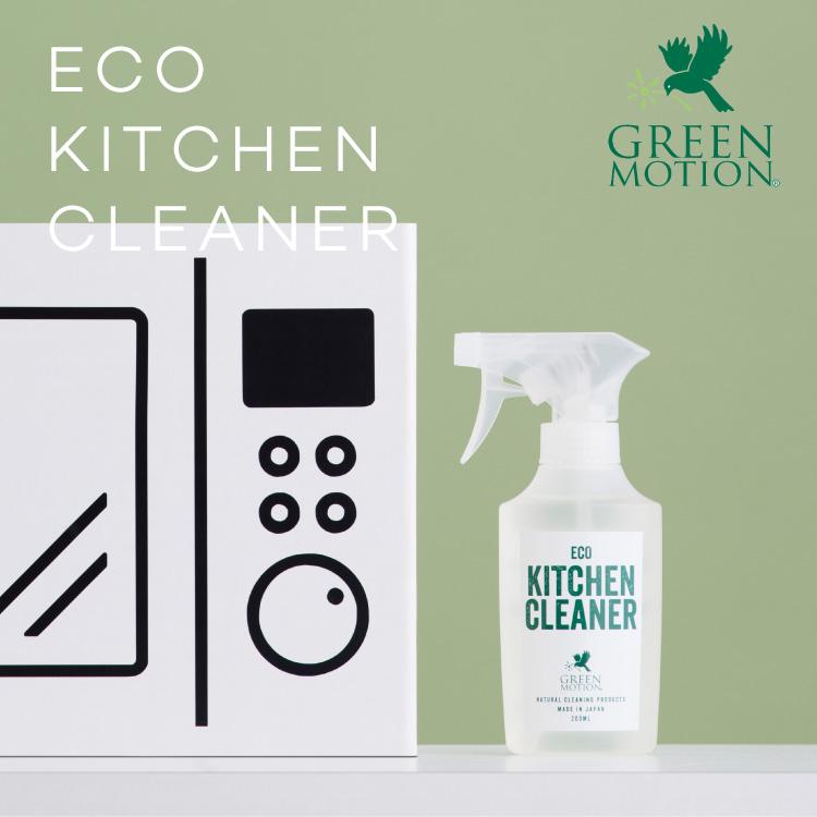 100%植物由来の洗浄成分でできたキッチンクリーナー キッチン用洗剤 ECO KITCHEN CLEANER 200ml SALE 本体200ml グリーンモーション マーケット エコキッチンクリーナー GREEN MOTION 台所用洗剤