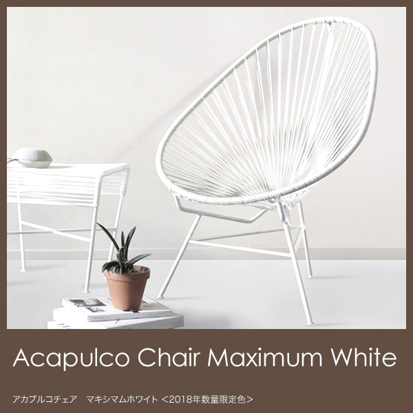【送料無料】【2018年数量限定色】アカプルコチェア マキシマムホワイト Acapulco Chair Maximum White