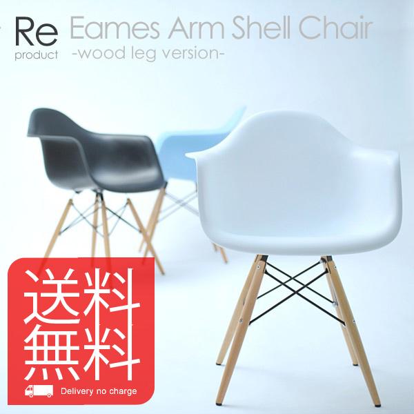 リプロダクト イームズ シェルチェア 肘掛け付 木脚(RE PRODUCT Eames Shell Chair) JKPLAN【送料無料】