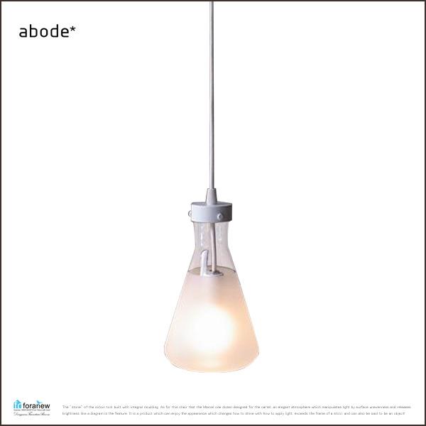【送料無料】Flask pendant lamp(フラスクペンダントランプ/abode)アボード 津留敬文 ペンダントランプ 照明