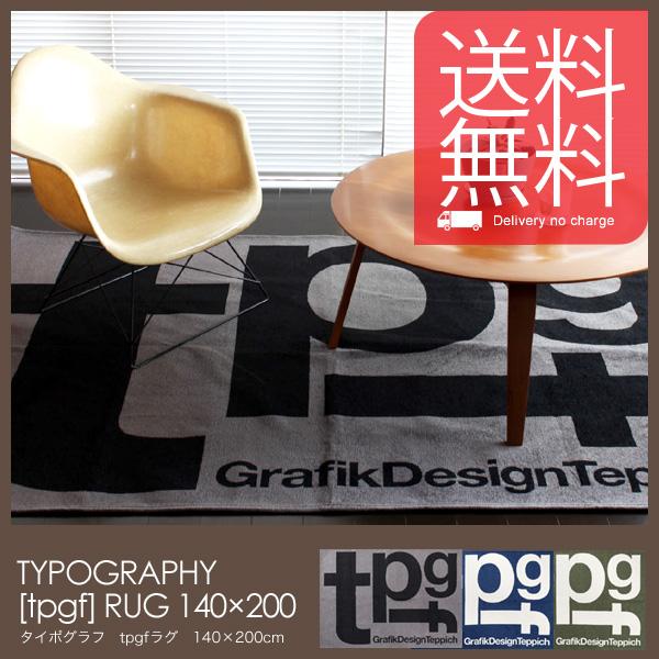 【あす楽】ラグマット TYPOGRAPHY [tpgf] RUG 140x200 タイポグラフ tpgfラグ 140×200cm