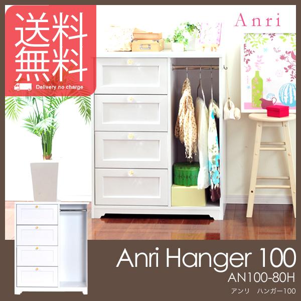 Anri アンリ ハンガー 100cm AN100-80H【送料無料】