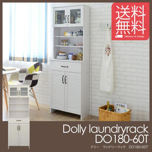 ランドリーラック DOLLY ドリー DO180-60T【送料無料】