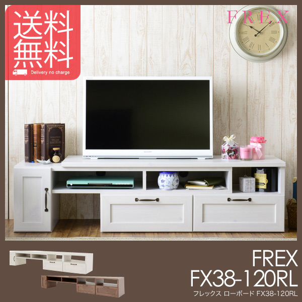 フレックス ローボード FREX FX38-120SL【送料無料】