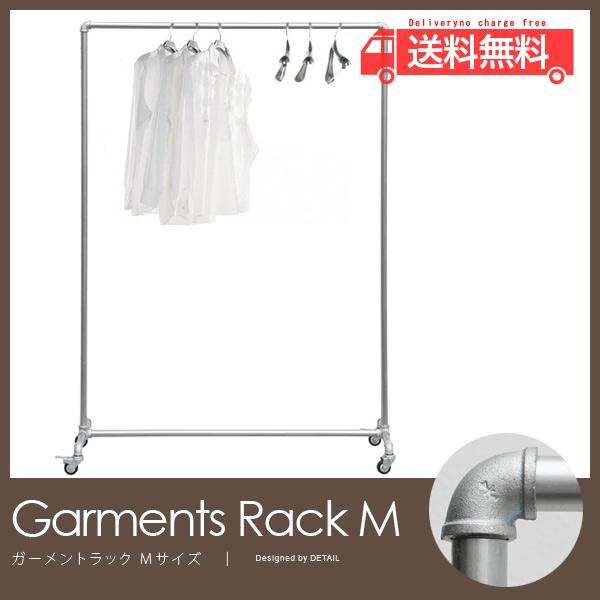 【送料無料】ハンガーラック Garments Rack M ガーメントラック
